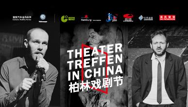 Theatertreffen in China, 2016