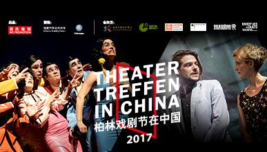 Theatertreffen in China, 2017