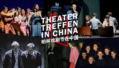 Theatertreffen in China, 2016 - 2020